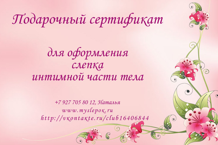 podarochnyy-sertifikat_intimnoy_chasti_tela