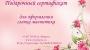 podarochnyy-sertifikat_rozovyy_magnitik